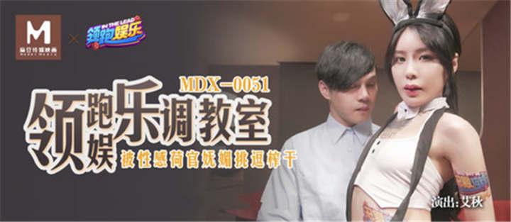 麻豆传媒映画MDX0057原版 – 领跑娱乐调教室被性感荷官妩媚挑逗榨干