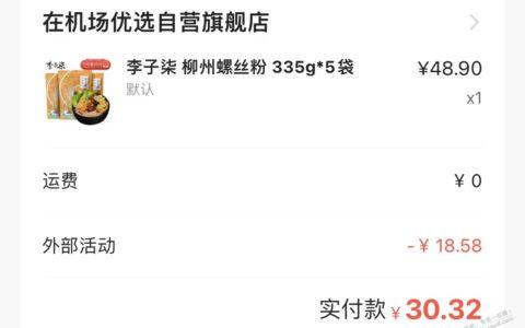 在机场app限时抢购李子柒螺蛳粉好价。