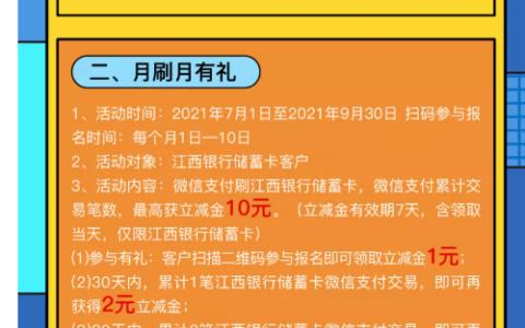 江西银行储蓄卡活动 还款+消费
