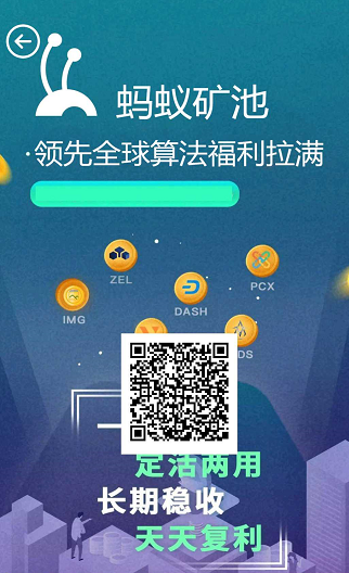 蚂蚁矿池:无需实名,微信扫码下载登录即可,日撸1元,推荐二级收益!