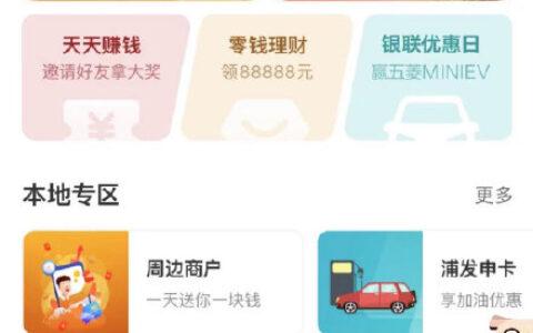 【云闪付】反馈河北地区在app首页,本地专区里可以0.5