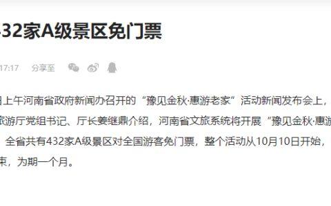 【河南地区可以免费旅游了】10.10日开始,432家A级景