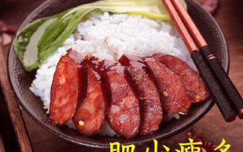 蜀川郎旗舰店 麻辣香肠【9.6】 麻辣香肠500g麻辣腊肠
