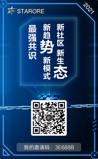 STARORE星矿:注册锁粉中,微信授权实名认证送体验矿机一台,30天产15币,邀请激励,团队化推广,等级矿工模式