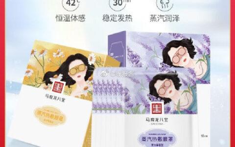 阿里健康大药房,马应龙舒缓蒸汽热敷眼罩5片【6.9】