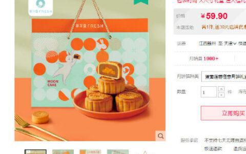 菲尔雪 广式蛋黄莲蓉中秋月饼礼盒8粒装【14.9】