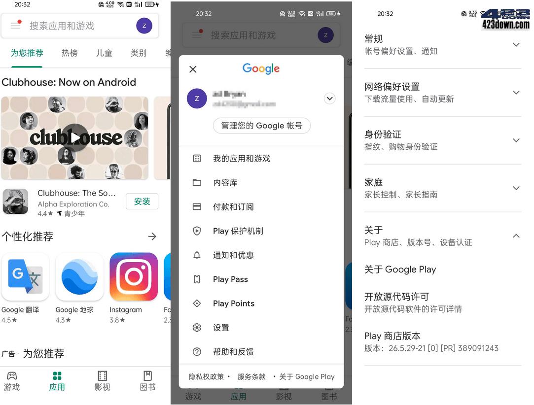 谷歌商店客户端 Google Play Store v26.6.12版本