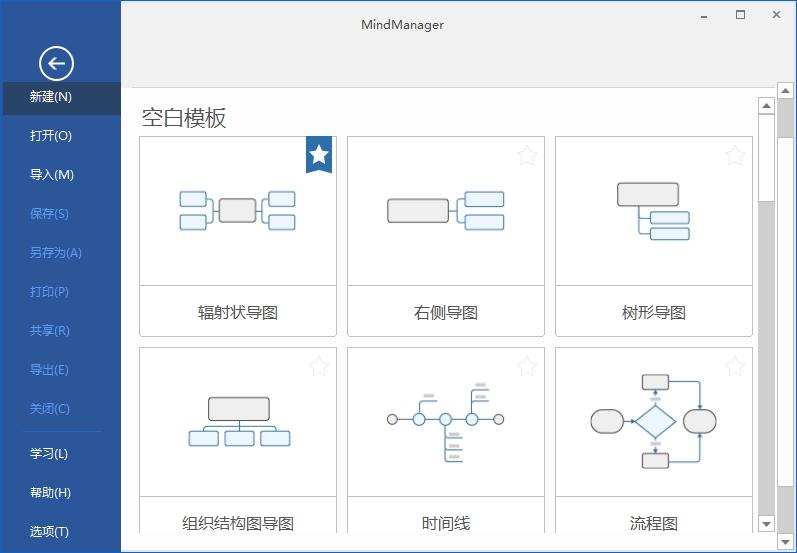 思维导图软件mindmanager2021中文破解版