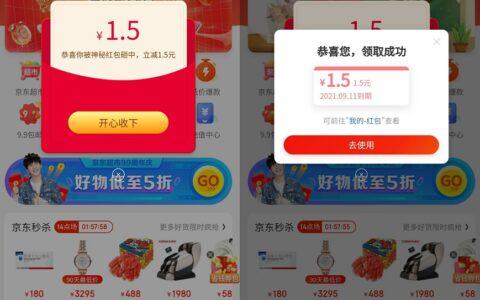 """【京东领1.5元购物红包】新一期!微信小程序搜索""""京"""