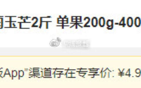 【京东】用极速版底部生活费的3元无门槛券惠寻越南玉