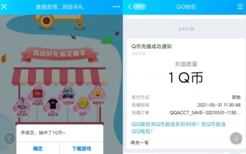 QQ打开下拉分享抽->不中就换号参与->我亲测1Q币秒到!