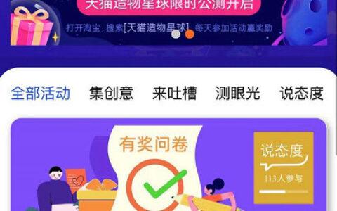 手淘搜【有奖问答】反馈有一个味道问卷完成有2猫超卡