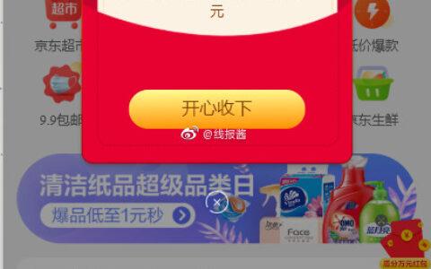 京东购物 小程序  弹1.50元红包,没有的去全部订单看