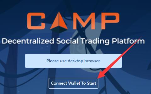 CAMP:完成简单的任务空投500CAMP代币,推荐一人赠送500CAMP代币