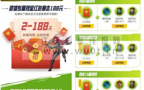 微信和QQ多个活动领2-188元微信红包、2-888个Q币