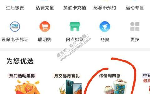 湖南中行卡6.4买茶颜悦色