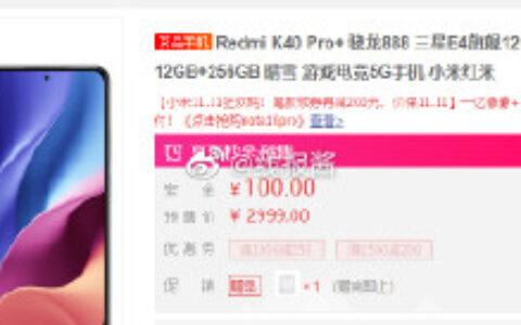 【京东】Redmi K40 Pro+ 骁龙888 三星E4旗舰120Hz高刷