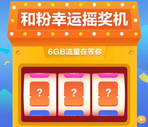 中国移动和粉俱乐部幸运摇奖机6GB流量在等你
