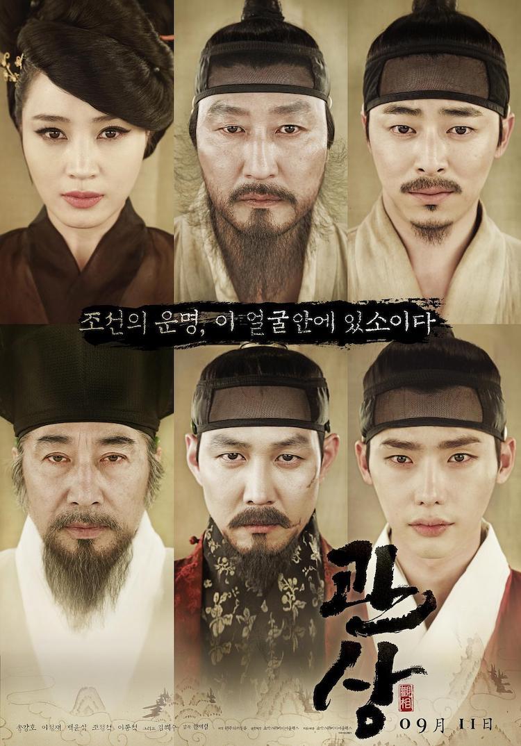 《观相》韩国电影影评:灭王风暴——知人知面不知心