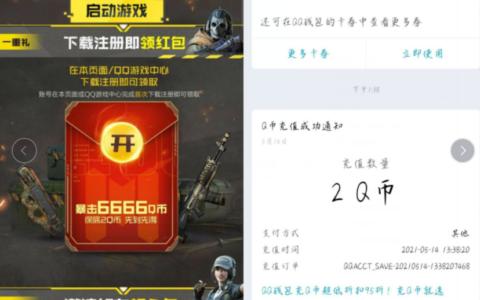 使命召唤手游新用户领2QB->打开页面下载游戏->登录创