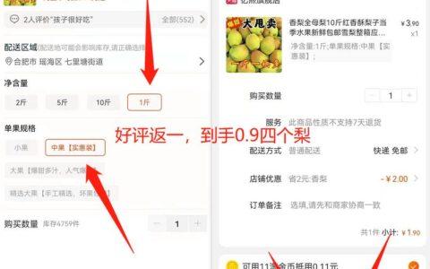 @所有人!快,水果氵屚冻!-红香酥梨1斤装!4个梨左