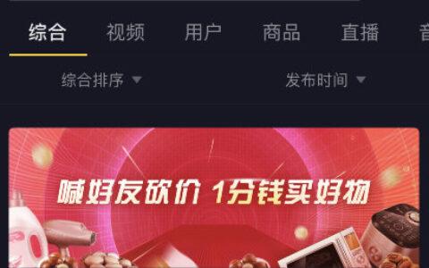 【抖音】app搜【抖音官方补贴抢好物】反馈新一轮邀请