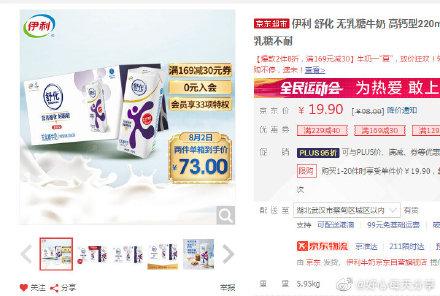 【京东】伊利 舒化 无乳糖牛奶 高钙型220ml*24盒 武汉
