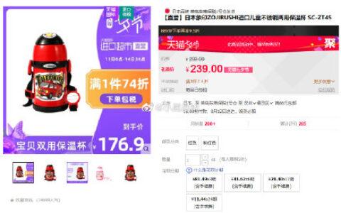 【直营】日本象印ZOJIRUSHI进口儿童不锈钢两用保温杯