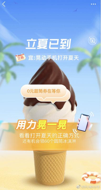 支付宝app扫领麦当劳甜筒兑换券