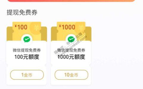 微信1抢京东100-30全品
