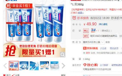 【京东】18点【限量】佳洁士 牙膏套装120g*3支【9.9】
