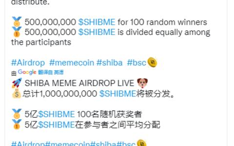SHIBA MEME:基于币安BSC链,空投总量10亿代币!