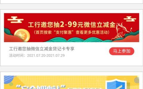 工行xing/用卡,5元微信立减金