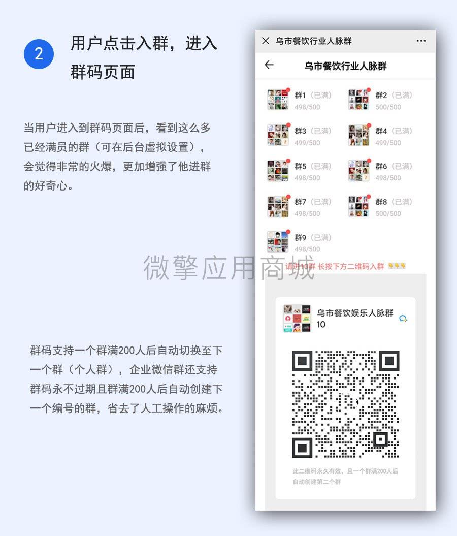 【公众号应用】社群空间站V3.5.2微信群应用系统,后台增加一处备注 公众号应用 第3张