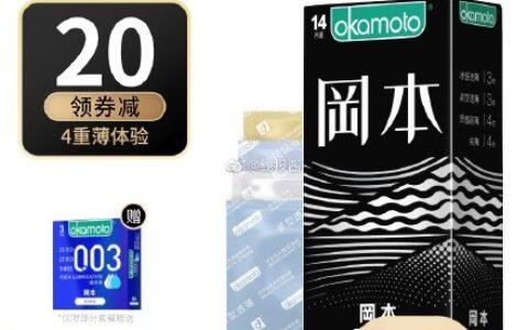 冈本旗舰店 小雨伞19只【39.9】冈本杜蕾斯旗舰店 小雨