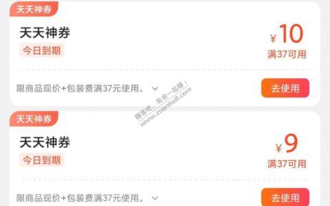 上海地区(其他地区自测)美团外卖定位减会员没看到却意外弹神券