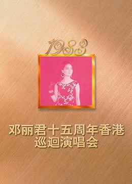 邓丽君:十五周年香港巡回演唱会