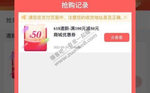 招行掌上生活App 点赞领100-50商城券,活动明天结束