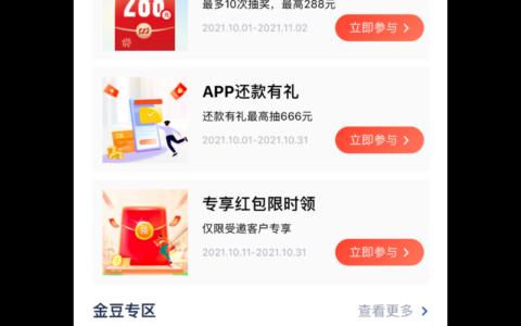 浦发app专享红包限时领