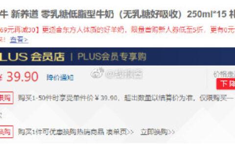 【京东】限制plus,39.9+u蒙牛 新养道 零乳糖低脂型牛