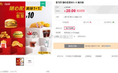 6月1日预售麦当劳 随心配美味1+1 两次券,20,2000件