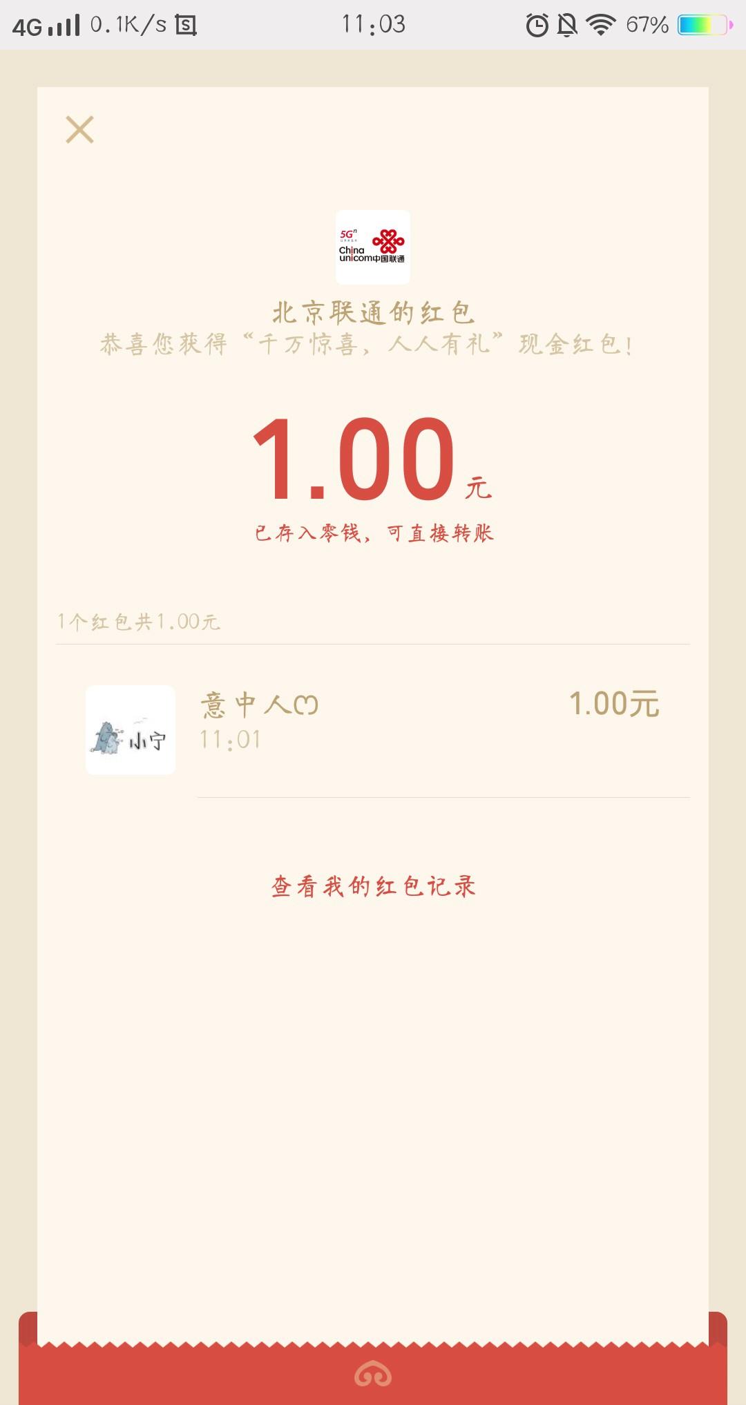 微信关注北京联通1元红包(三网均可)