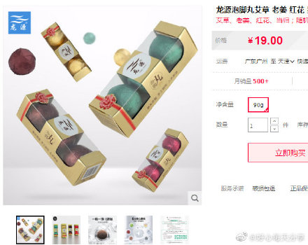 龙源泡脚丸【1】龙源泡脚丸艾草 老姜 红花 当归90g盒