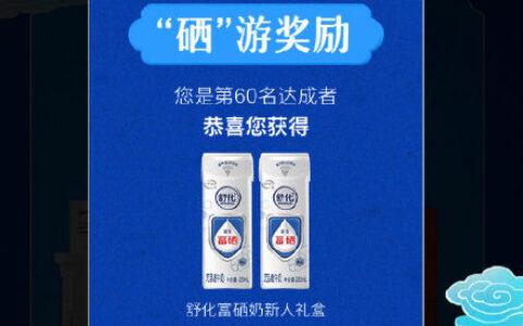3个人助力,应该是必中舒化奶两瓶试用