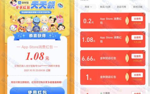 支付宝迪士尼梦之旅领最高10元App Store消费红包