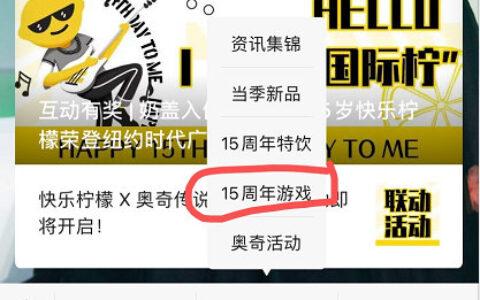 反馈微信【快乐柠檬】公众号,菜单栏中间15周年玩游戏