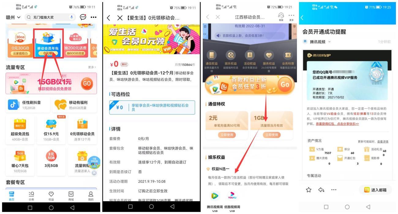 江西移动免费0撸12个月腾讯视频周卡和1G流量!