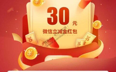 安徽建行买1元理财得30微信立减金(受邀)