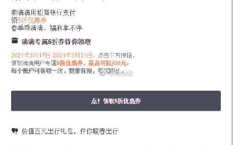 招行滴滴,限制上海