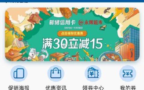 支付宝搜【永辉超市+】随便进一个店铺,首页可领30-15
